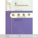 医用化学 MA089