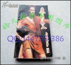 魔影狂人 大薮春彦 早期老版日本硬派推理宗师代表作