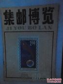 集邮博览1989  5