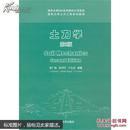土力学(第2版)(清华大学土木工程系列教材)