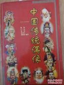 中国传统偶像