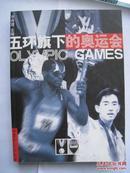 五环旗下的奥运会(作者签名钤印本)