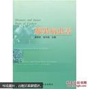 腰果种植技术教学书籍 腰果病虫害