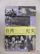 台湾四十年纪实