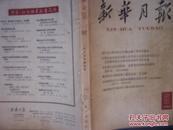 新华月报1965(5)