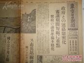 侵华时期东京日日新闻 昭和十七年十月二十一日(1942年)报纸一张  刊登日军侵略照片【有 重庆 敌蒋介石等人照片 等等】