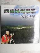 西藏风光摄影名家指导