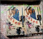 游荡奇侠传上下2册全-武侠评书原名《打罗汉》88年老版