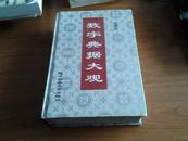 数字典据大观(精装)【印量5000册】