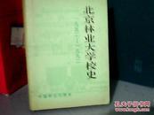 北京林业大学校史(1952-1992)    精装