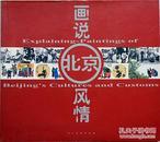 独家特拍  正版包邮 【《画说北京风情》  全彩色】02年1月人民美术出版社1版1印.仅印5千册.、京味儿风情被画家马海方用妙笔再现出来,使我们领略旧京风情画家……