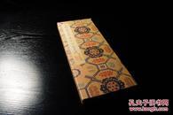 《文衡山先生草书千字文真迹》折页装 文征明 书法碑帖法帖 美品 非二玄社 非珂罗