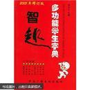 智趣多功能学生字典(2001年版 32开硬精装850页厚本)