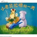 蒲蒲兰绘本馆:小老鼠忙碌的一天