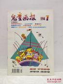 儿童画报 1994.7