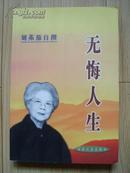 无悔人生——刘茀茄自撰(签赠、钤印)  老教育家、武汉教育局局长回忆录