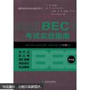 BEC考试实战指南(中级)