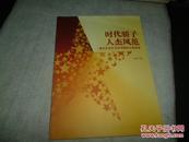 时代骄子 人杰风范 惠安县名企名家名流名人风采录  画册
