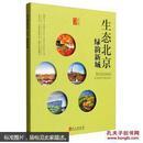 生态北京绿韵新城