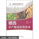 银杏树栽培书籍 种银杏书 种白果书 银杏丰产栽培实用技术
