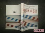 现代市场营销管理 87年1版1印