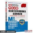 2017年 MBA/MPA/MPAcc管理类专业学位联考考前点睛 综合能力历年真题精解及全真预测