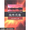 线性代数   同济大学数学系编著 同济大学出版社 9787560845869