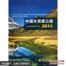 中国水资源公报2011