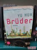 德国原版 德文 德语 余华 兄弟 Brüder
