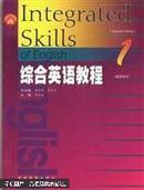 综合英语教程1:教师用书.