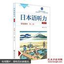 日本语听力学生用书:第二册