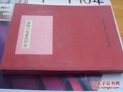 《探索与争鸣》1999年增刊(两会纪念文集)-《符号学和语言逻辑》