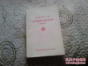中国共产党山东省临沭县组织史资料 (1933-1986)