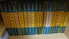 现代中医系列丛书(全套20种)(图片中显示19本,另有一本《中医肾病学》在旁边放着,照片中看不到)