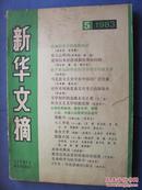新华文摘1983(5)                                                          1983