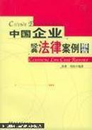 中国企业经典法律案例报告