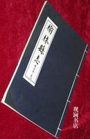 榆林县志(卷二十五—二十八 名宦志)线装影印