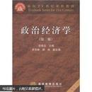 现货正版 政治经济学(第2版)2004版
