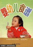婴幼儿食谱(修订本)