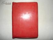毛主席语录毛主席的五篇著作毛主席诗词 复本
