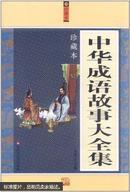 中华成语故事大全集 : 珍藏本