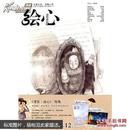 漫客·绘心. 母亲节(2011.06)