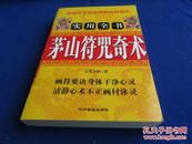 茅山符咒奇术 讲述符咒的原理修持的要诀
