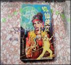 蛇仙侠女 刘伯英老版类评书 旧书缺11-14页其余完整仅售1元