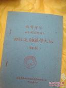 油印1959年体育学院本科《田径运动教学大纲》--初稿