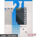21世纪法学系列教材·法学研究生用书:刑事诉讼法学研究