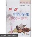 现代中医保健丛书·肝病中医保健(2版)
