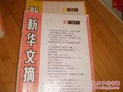 新华文摘(1991年第2期,第7期)