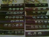连环画--西游记(14册合售 81--82年1版1印)
