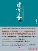 【作者签名本】非常道2:20世纪中国视野中的世界话语